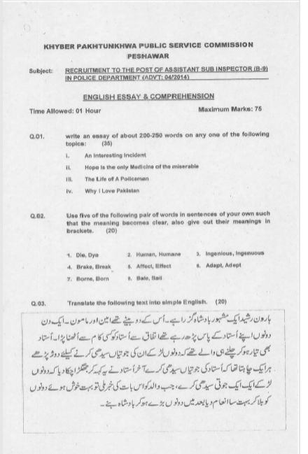 Kppsc Assistant Sub Inspector Asi Past Papers English Essay And Comprehenstion Asi Past Paper Of Kppsc