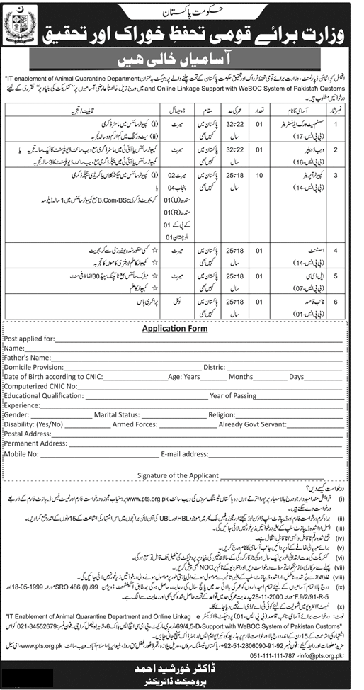Ministry-of-national-food-security-psts-jobs