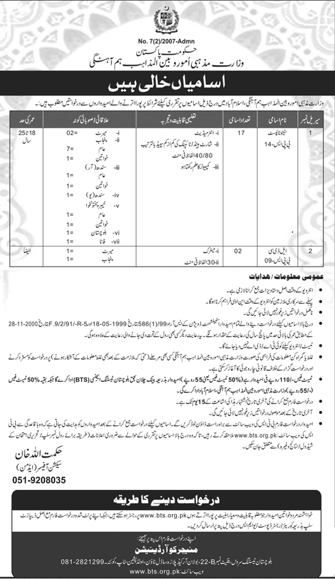 Ministry of Religious Affairs Stenotypist and LDC Jobs 2018