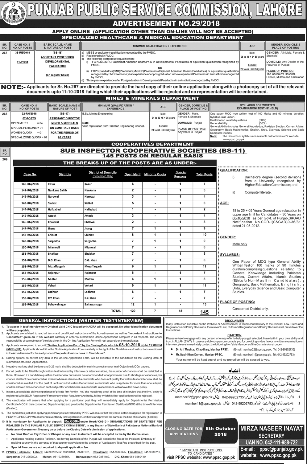 PPSC Sub Inspector Cooperative Depatment Advertisement Latest Jobs September
