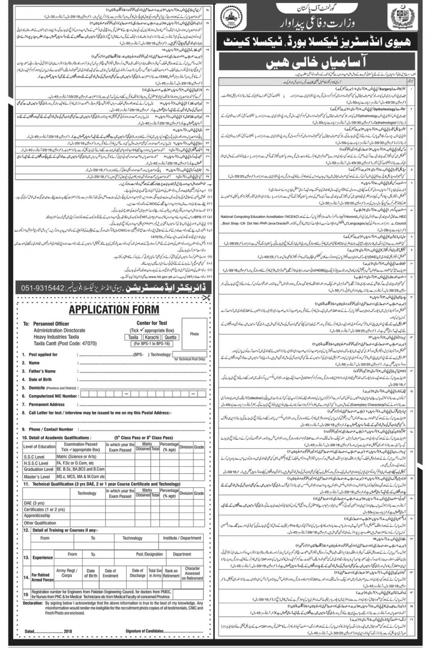 HIT Latest Jobs Ministry of Defence Production Advertisement November 2018