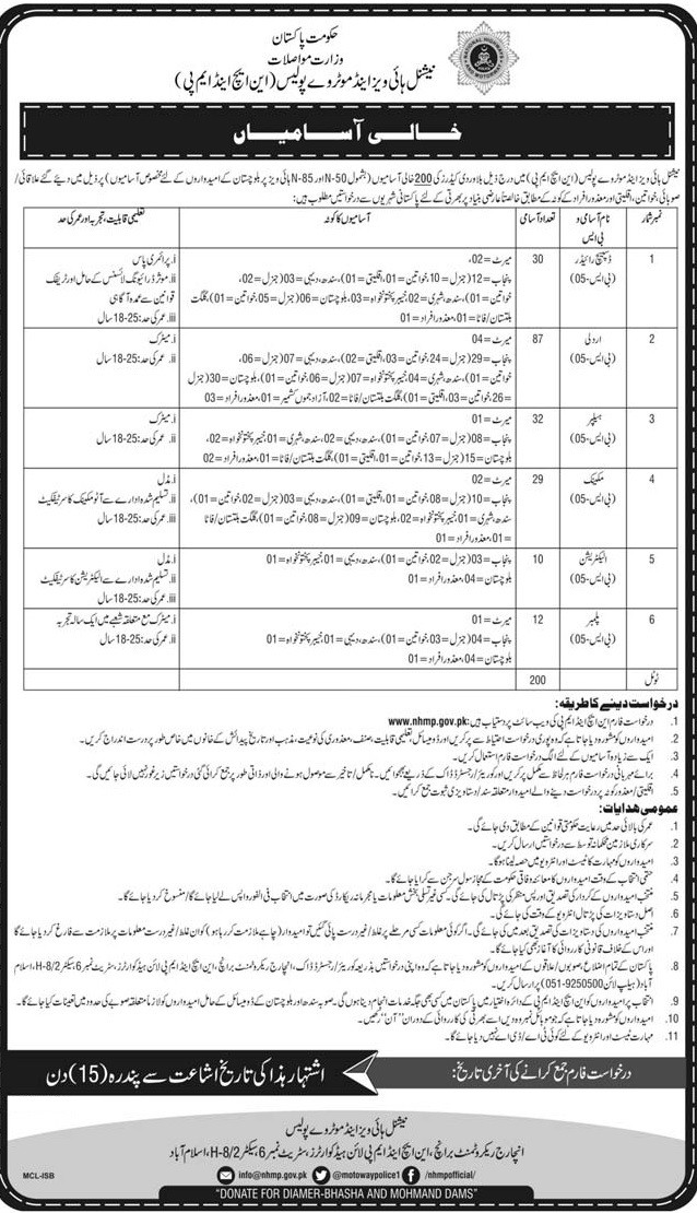 Motorway Police Jobs of Dispatch Rider , Orderly, Helper, Mechanic, Electrician, Plumber BPS-05 200 Vacancies Latest NHMP Jobs Advertisement 2018