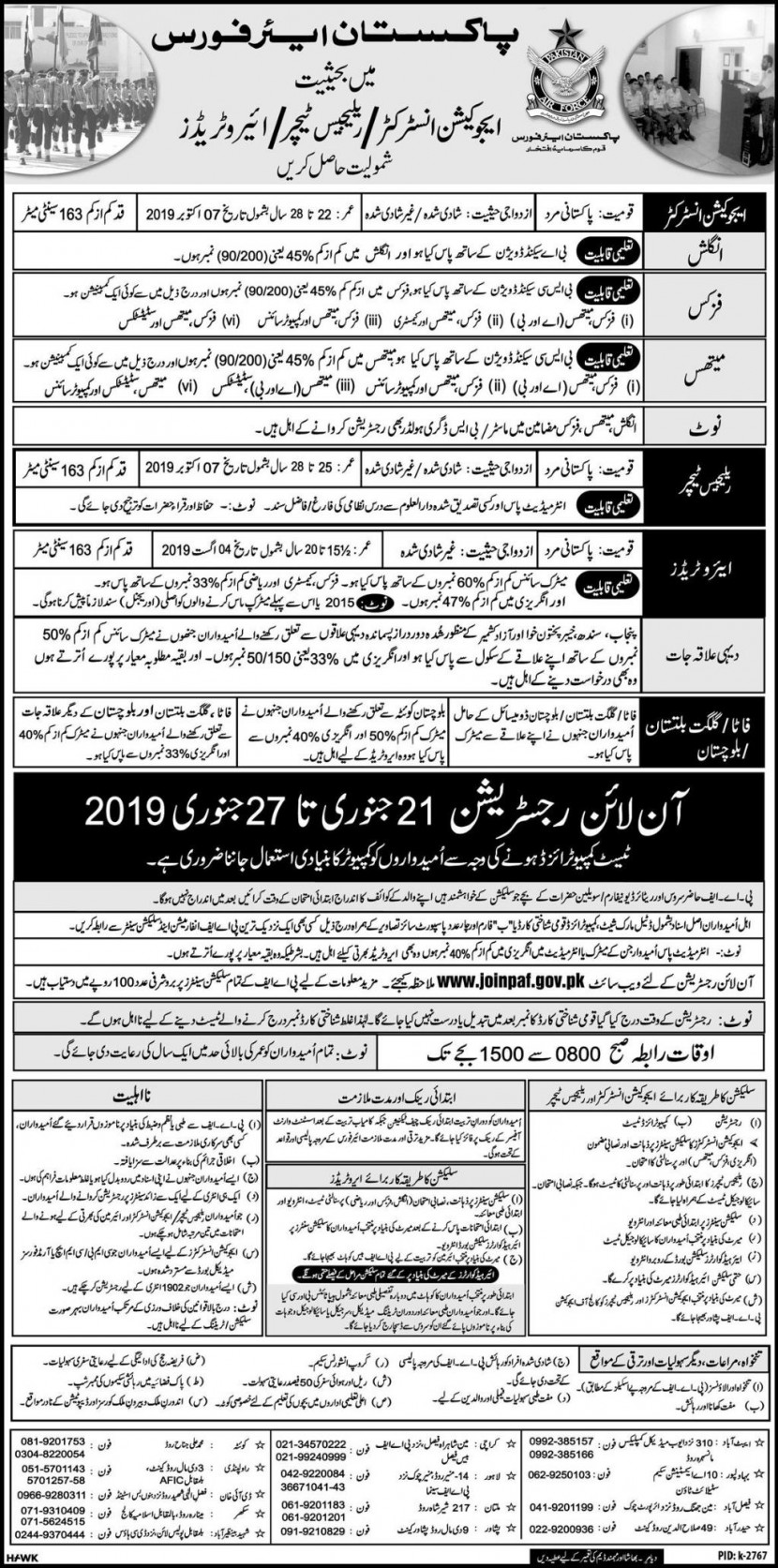 PAF Jobs of Education Instructor English, Physics and Mathematics, Religious Teachers and Aerotrade PAF latest 2019