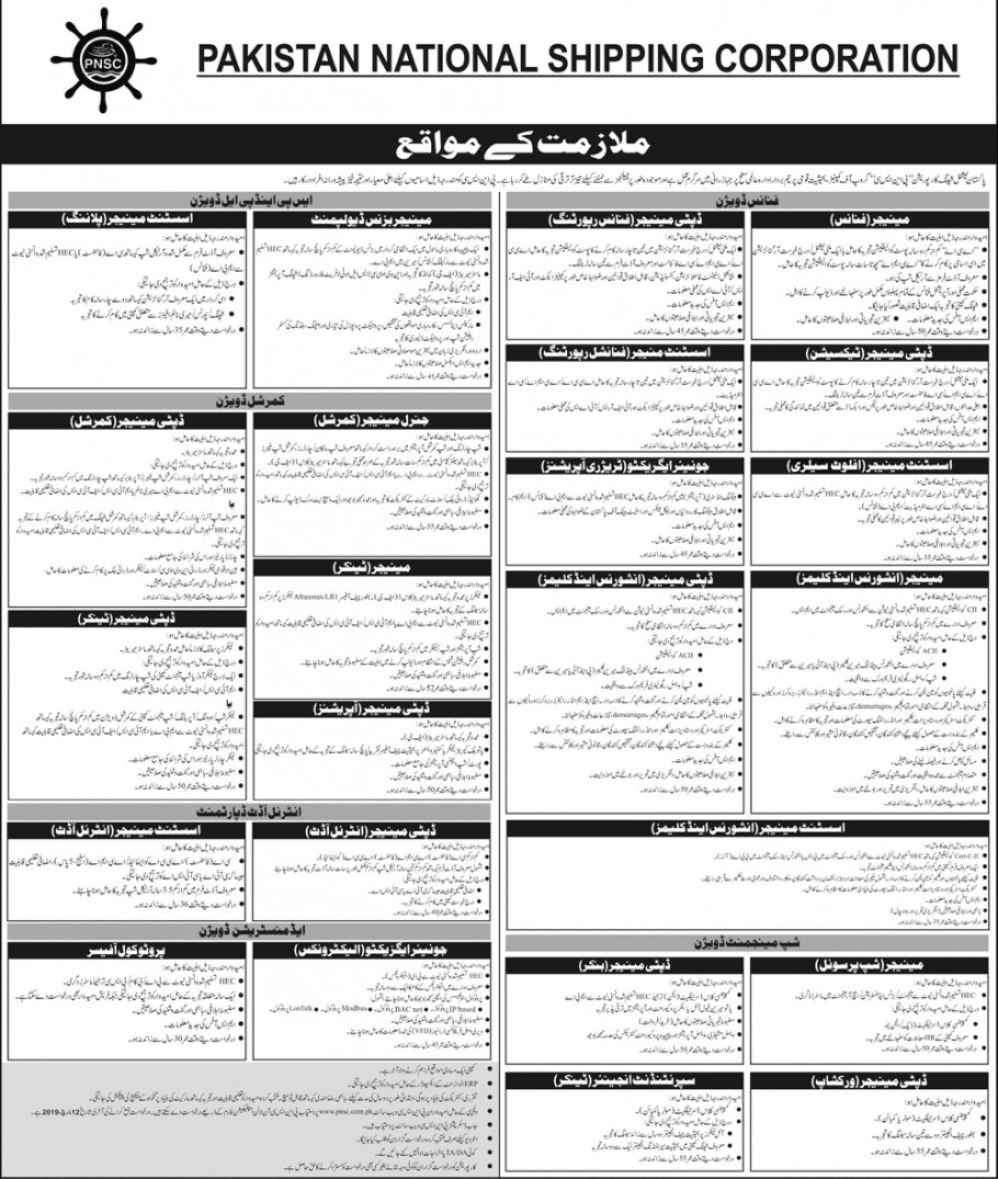 Pakistan National Shipping Corporation Latest Jobs of Managers, Deputy Managers,Assistant Managers, Superintending Engineers, Executives  PNSC 2019