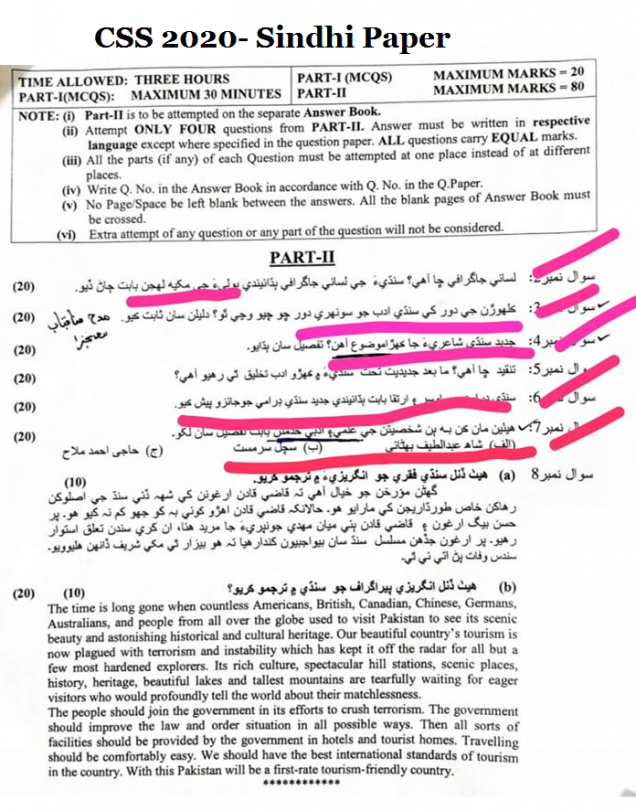 how to apply for css exam in 2020,css in pakistan,sindh rangers jobs 2020,central superior services exam in 2020,pakistan rangers jobs 2020,sindh police it pts jobs 2020,sindg ranges jobs 2020,css tutorial for beginners in hindi urdu,sindh public service commission,sindh police it pts syllabus for nc,sindh police it pts syllabus for steno,sindh police it pts deo past papers