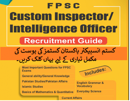 FPSC Custom Inspector Online Test Preparation